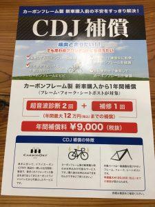 カーボン自転車の補償